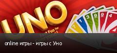 online игры - игры с Уно