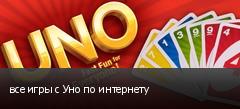 все игры с Уно по интернету