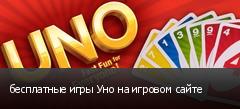 бесплатные игры Уно на игровом сайте