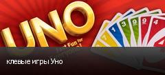 клевые игры Уно