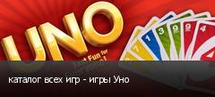 каталог всех игр - игры Уно
