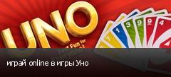 играй online в игры Уно