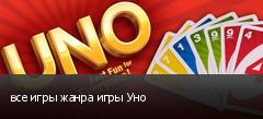 все игры жанра игры Уно