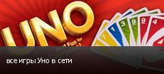 все игры Уно в сети