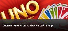 бесплатные игры с Уно на сайте игр