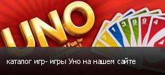 каталог игр- игры Уно на нашем сайте
