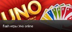 flash игры Уно online