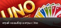 играй на выбор в игры с Уно