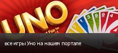 все игры Уно на нашем портале