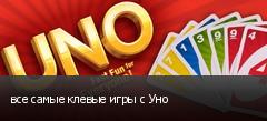 все самые клевые игры с Уно