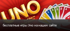 бесплатные игры Уно на нашем сайте