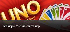 все игры Уно на сайте игр