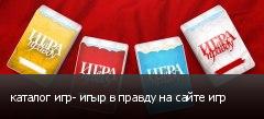 каталог игр- игыр в правду на сайте игр