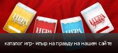 каталог игр- игыр на правду на нашем сайте
