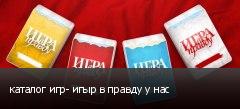 каталог игр- игыр в правду у нас