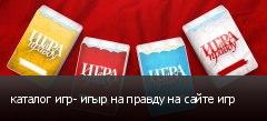 каталог игр- игыр на правду на сайте игр