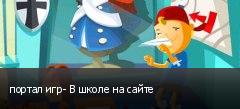 портал игр- В школе на сайте