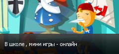В школе , мини игры - онлайн