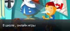 В школе , онлайн игры