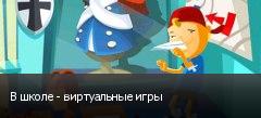 В школе - виртуальные игры