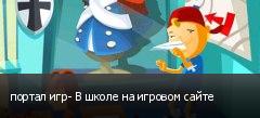 портал игр- В школе на игровом сайте
