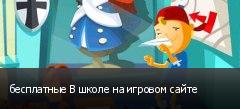 бесплатные В школе на игровом сайте