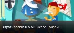 ������ ��������� � � ����� - ������