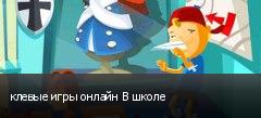 клевые игры онлайн В школе