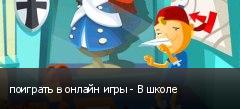 поиграть в онлайн игры - В школе