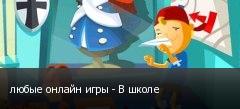 любые онлайн игры - В школе