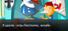 В школе - игры бесплатно, онлайн
