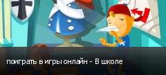 поиграть в игры онлайн - В школе