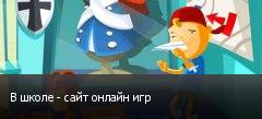 В школе - сайт онлайн игр
