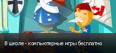 В школе - компьютерные игры бесплатно