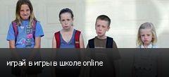 играй в игры в школе online