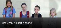 все игры в школе online