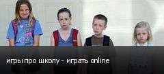 игры про школу - играть online