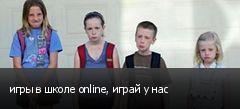 игры в школе online, играй у нас
