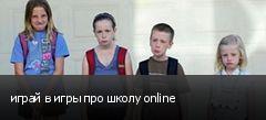 играй в игры про школу online