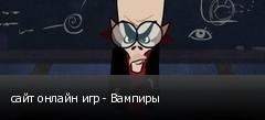 сайт онлайн игр - Вампиры