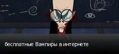 бесплатные Вампиры в интернете