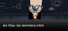 все Игры про вампиров online