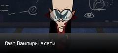 flash Вампиры в сети