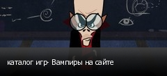 каталог игр- Вампиры на сайте