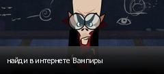 найди в интернете Вампиры