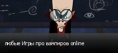 любые Игры про вампиров online