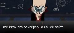 все Игры про вампиров на нашем сайте