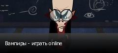 Вампиры - играть online