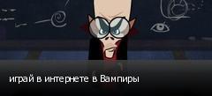 играй в интернете в Вампиры