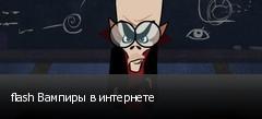 flash Вампиры в интернете